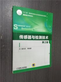 传感器与检测技术 第二版第2版 胡向东 机械工业出版社9787111428701