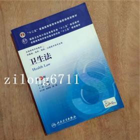 卫生法 第四版 汪建荣 人民卫生 9787117172004