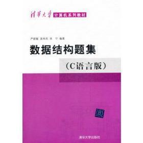 数据结构题集C语言版 严蔚敏吴伟民米宁 清华大学出9787302033141