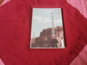 内丘历史文化丛书:内丘历史文化辑录