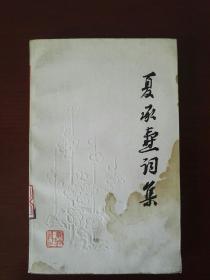 夏承焘词集