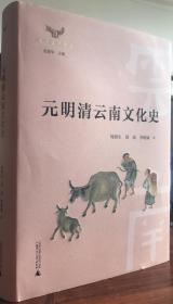 元明清云南文化史
