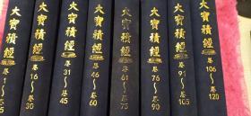 大宝积经1-120卷     8本合售   印数1500册