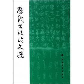 历代书法论文选(竖排版)