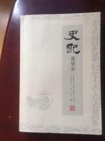 史记菁华录(16开,双色套印)