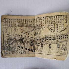 民国连环画:陈塘关李靖出世(第六十集)每张页面都已实拍图,无封面,第一筒子页少一面,第二面开始