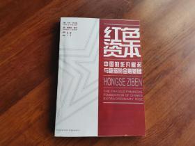 红色资本——中国的非凡崛起与脆弱的金融基础(影印本)