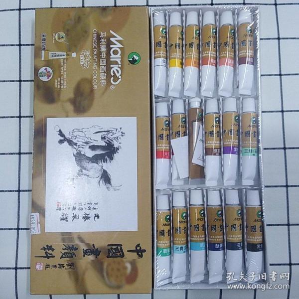 中国画颜料 马利牌 18色 一盒和一套画笔