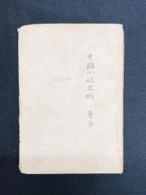 1926年新文学【中国小说史略】鲁迅著 ,毛边本