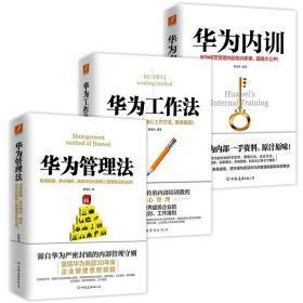 华为战略方法 全3册