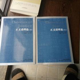 正义诸理论(上、下 全二册)