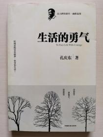 生活的勇气:北大醉侠最新力作(2006-2007年杂文随笔)
