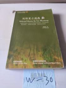 刘绍棠小说选(英汉对照)
