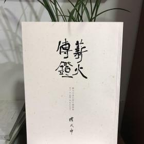 薪火传灯:陈大中金石拓片题跋集