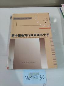 新中国教育行政管理五十年