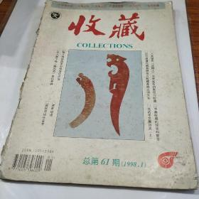 收藏 总第61期 (1998年第1期)