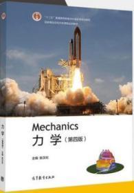 力学 第四版 张汉壮 高等教育出版社9787040525380