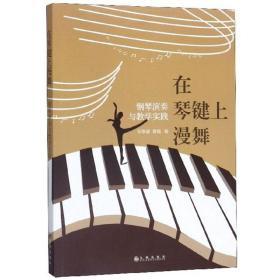在琴键上漫舞:钢琴演奏与教学实践