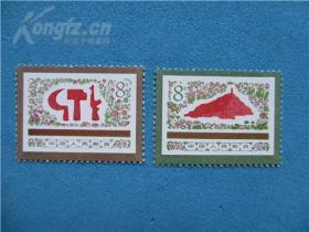纪念(在延安文艺座谈会上的讲话)发表三十五周年邮票