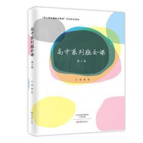 高中系列班会课(高三卷)