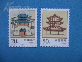 经略台真武阁(1套2枚)邮票