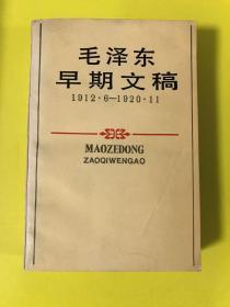 毛泽东早期文稿(1990年一版一印,湖南出版社)