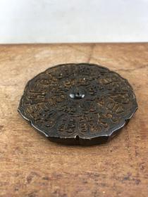 老玉石篆书摆件B2991