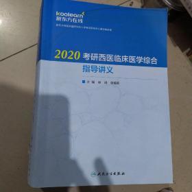 2020考研西医临床医学综合指导讲义