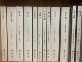 三岛由纪夫套装(12本)