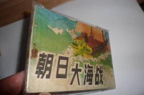 外国海战故事-朝日大海战