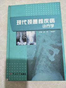现代颈腰椎疾病诊疗学