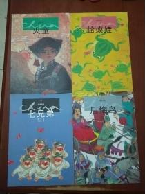 童话中国.第1辑(全10册)