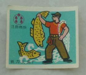 老火花-64年黑龙江渔(铁力火柴厂)
