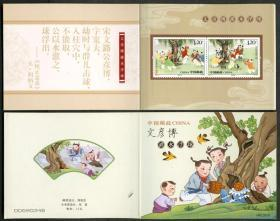 中国邮票 2010-12 文彦博灌水浮球小本票