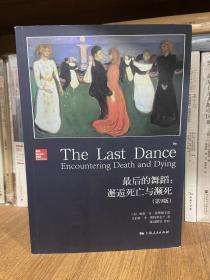 最后的舞蹈(第9版):邂逅死亡与濒死