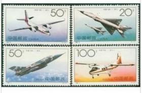1996-9 中国飞机 邮票