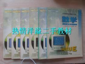 2000年代老课本:老版高中数学课本教材教科书全套6本 【03年】