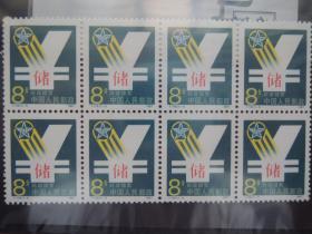 邮政储蓄(八方连)邮票
