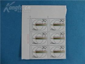 国际奥林匹克委员会成立一百周年(六方连 带厂铭)邮票