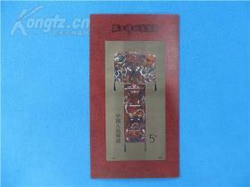 马王堆汉墓帛画(小型张)