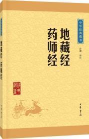 中华经典藏书:地藏经·药师经(升级版)