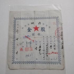 1952年磐安县尚湖合作社股金