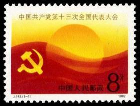 中国邮票 1989J143 中国共产党第十三次全国代表大会 1全