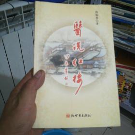 医说红楼(32开),