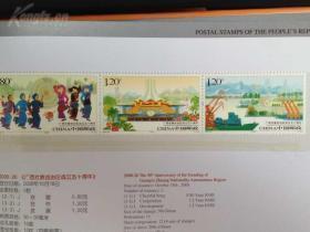 广西壮族自治区成立五十周年(1套3枚)邮票