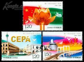 澳门回归祖国十周年(1套3枚)邮票