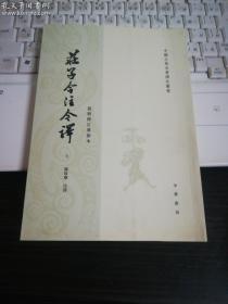 庄子今注今译(上册)