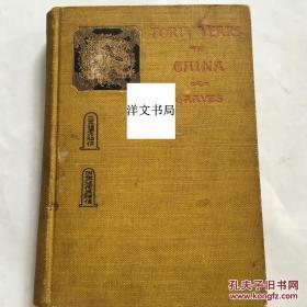 【现货 原版 包邮】《在华四十年》FOUTY YEARS IN CHINA;1895年出版