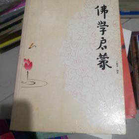 佛学启蒙:人人都读得懂的佛学入门书(典藏版)