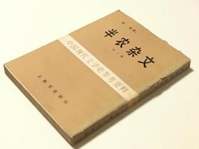 半农杂文( 中国现代文学史参考资料  全一册  LV )